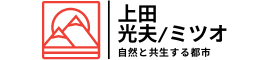 茨木市議会議員 上田ミツオ/光夫(公式)
